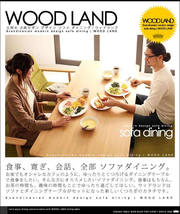 天然木 北欧モダン デザイン ソファ ダイニング【WOOD LAND】ウッドランド(3)