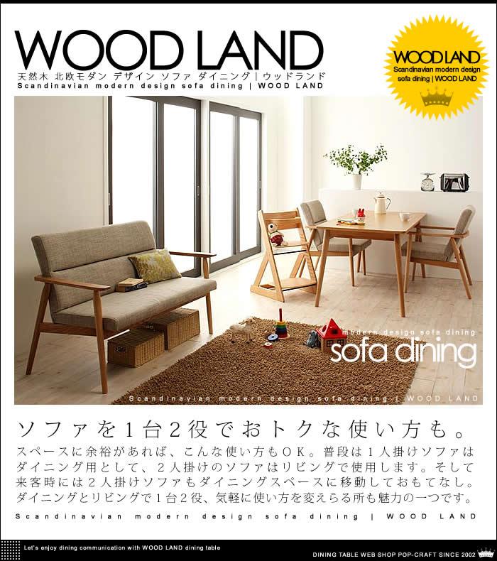 天然木 北欧モダン デザイン ソファ ダイニング【WOOD LAND】ウッドランド(5)