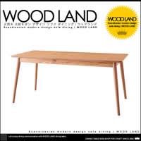北欧モダン ソファ ダイニング ウッドランド|テーブル W160