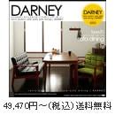 ダーニー | ダイニングテーブルセット