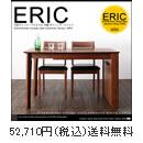 エリック | ダイニングテーブルセット