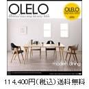 オレロ | ダイニングテーブルセット