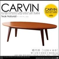 ミッドセンチュリー こたつ テーブ|カーヴィン 楕円形 コタツ (120×60)