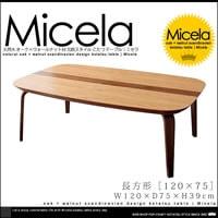 北欧スタイル こたつ テーブル|ミセラ 長方形 コタツ (120×75)