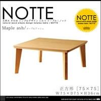 北欧モダン タモ材 こたつ テーブル|ノッテ 正方形 コタツ (75×75)