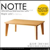 北欧モダン タモ材 こたつ テーブル|ノッテ 長方形 コタツ (90×60)