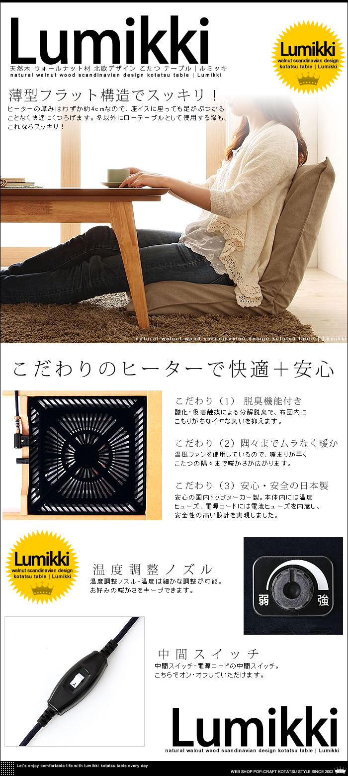 天然木 ウォールナット材 北欧デザイン こたつ テーブル【Lumikki】ルミッキ コタツ 薄型構造