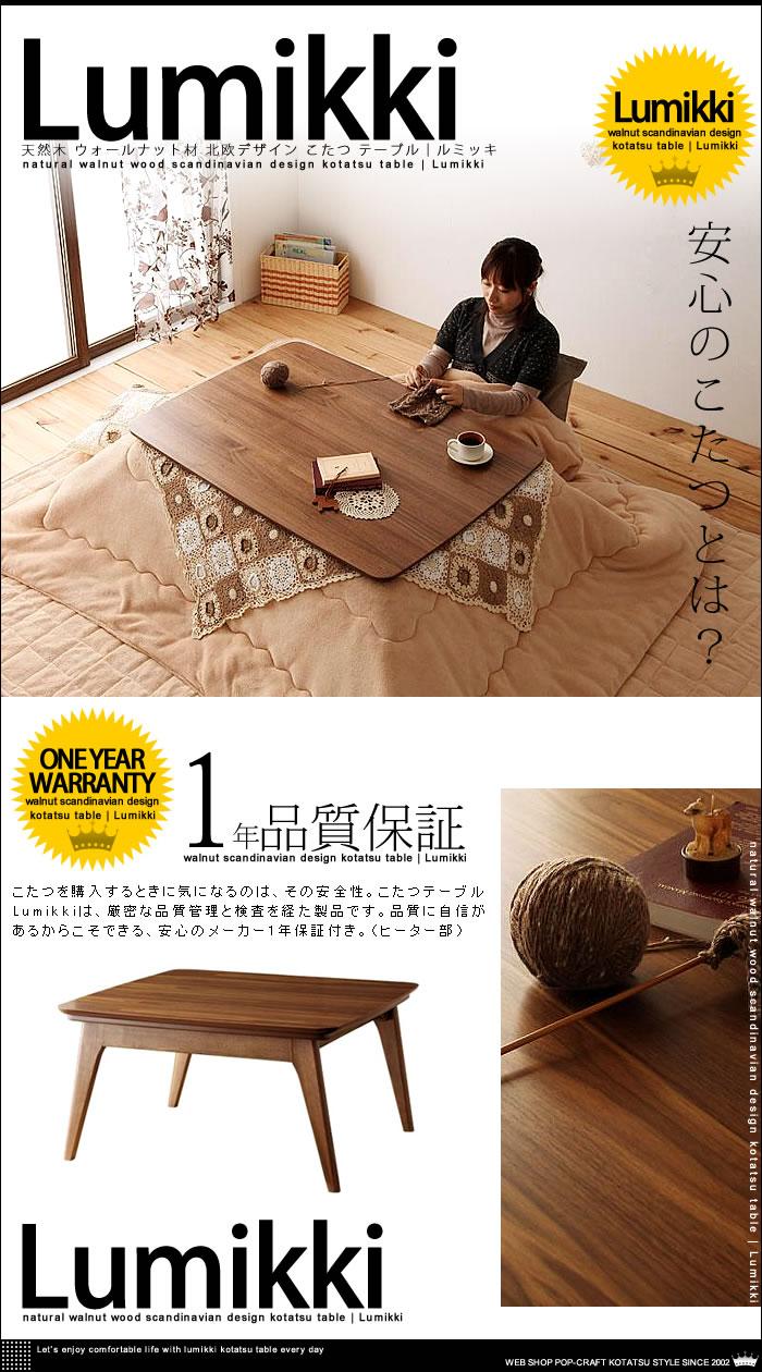 天然木 ウォールナット材 北欧デザイン こたつ テーブル【Lumikki】ルミッキ コタツ 一年保証