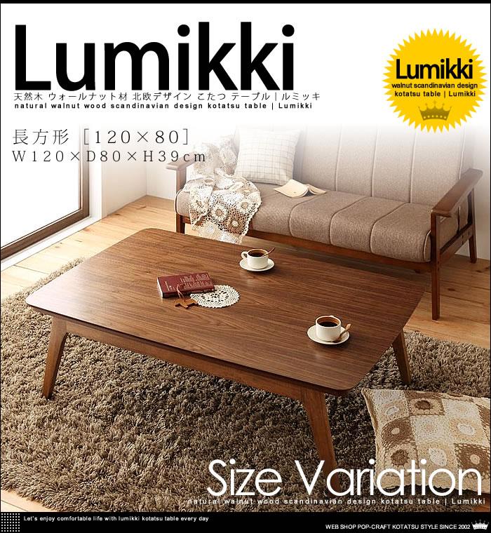 天然木 ウォールナット材 北欧デザイン こたつ テーブル【Lumikki】ルミッキ コタツ 長方形  サイズ W120