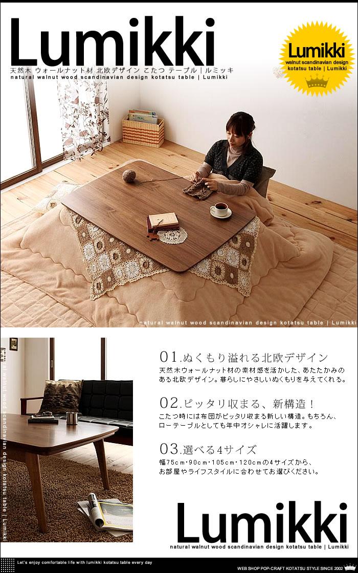 天然木 ウォールナット材 北欧デザイン こたつ テーブル【Lumikki】ルミッキ コタツ 3つのポイント