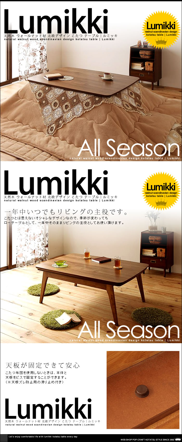 天然木 ウォールナット材 北欧デザイン こたつ テーブル【Lumikki】ルミッキ コタツ オールシーズン