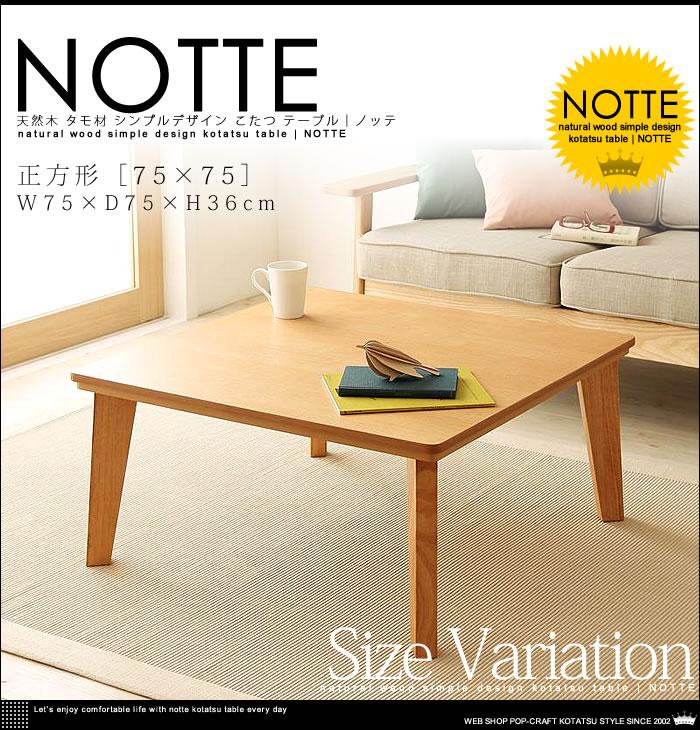 天然木 タモ材 シンプルデザイン こたつ テーブル【NOTTE】ノッテ コタツ 正方形 サイズ W75