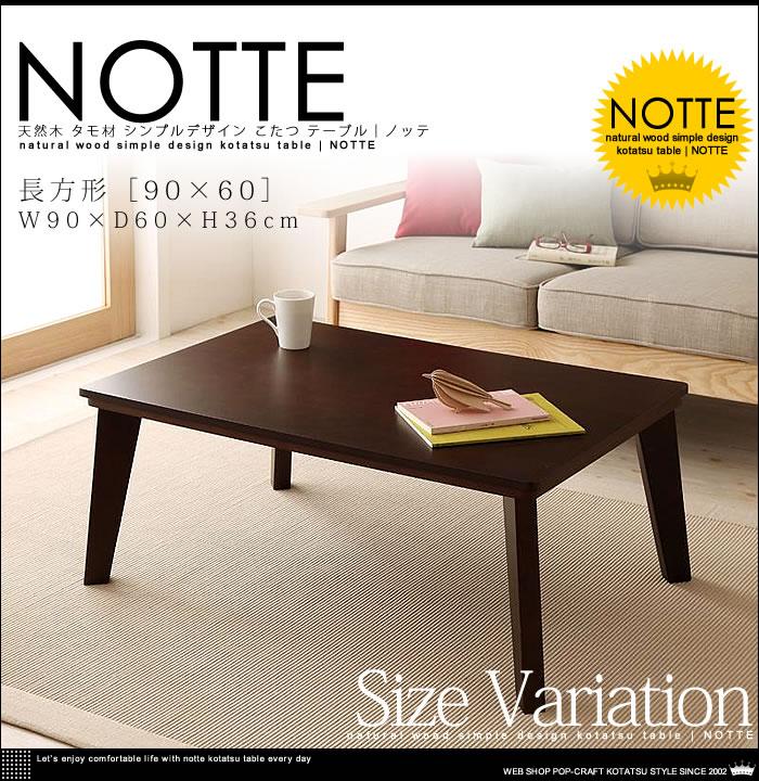 天然木 タモ材 シンプルデザイン こたつ テーブル【NOTTE】ノッテ コタツ 長方形 サイズ W90