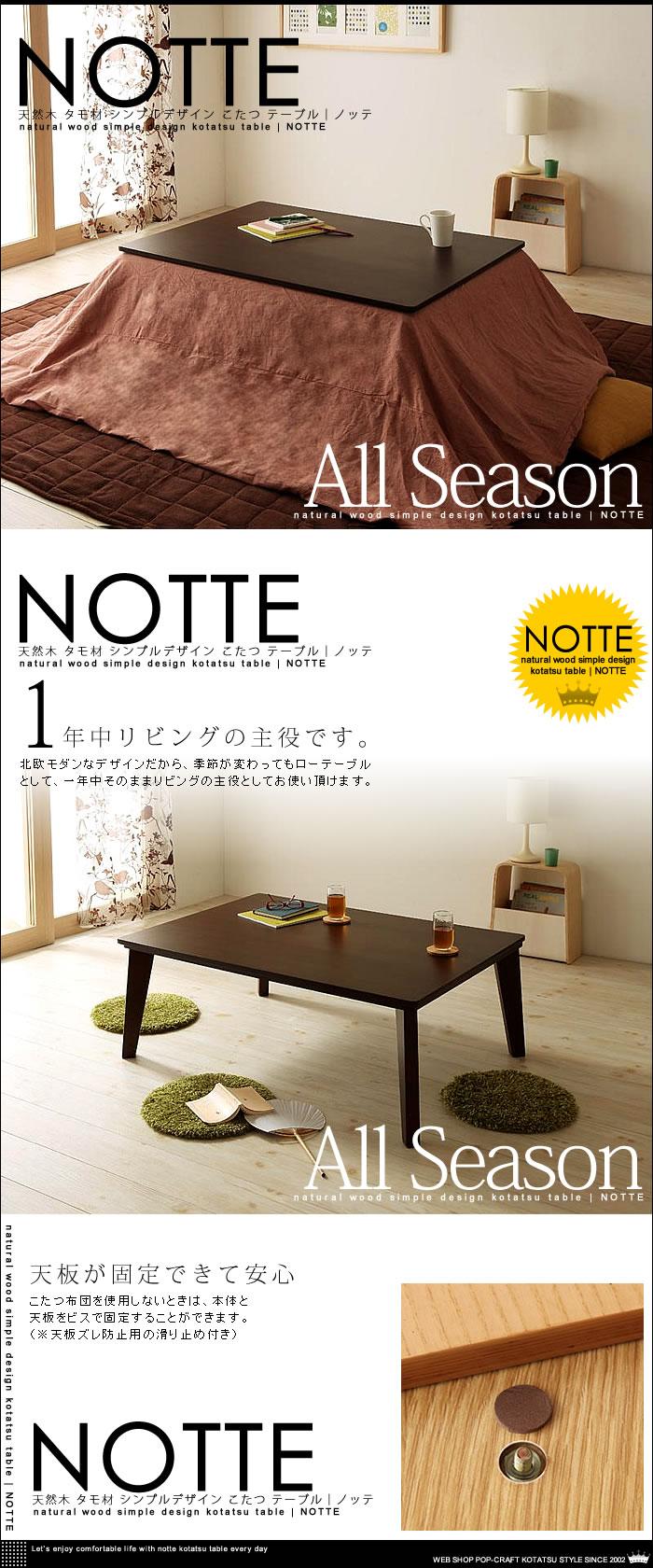 天然木 タモ材 シンプルデザイン こたつ テーブル【NOTTE】ノッテ コタツ オールシーズン