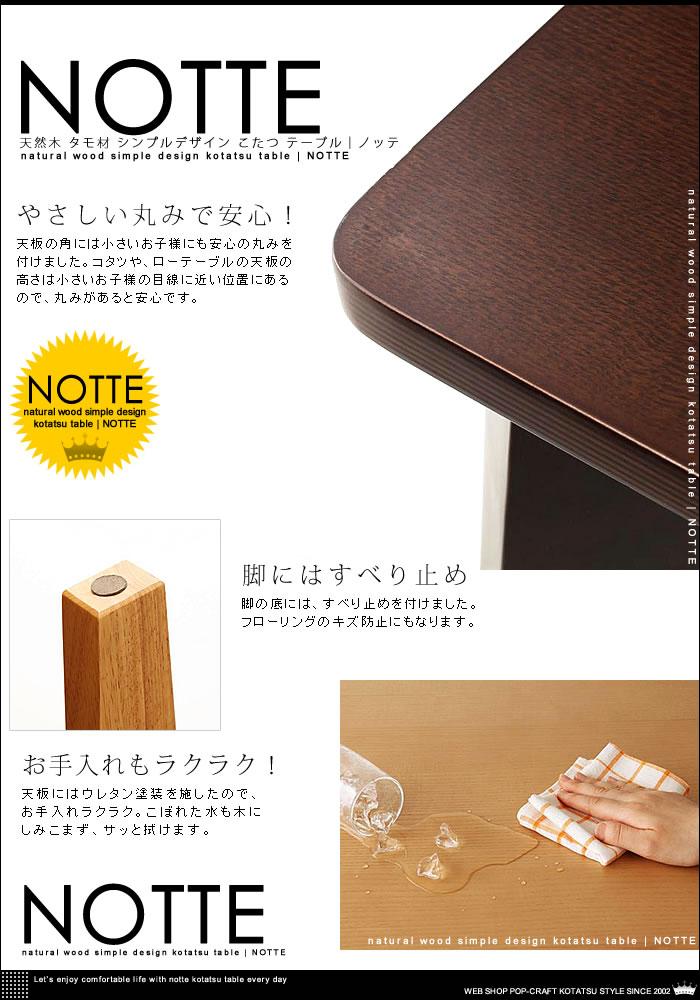 天然木 タモ材 シンプルデザイン こたつ テーブル【NOTTE】ノッテ コタツ やさしい丸み