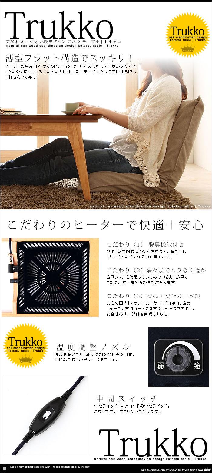 天然木 オーク材 北欧デザイン こたつ テーブル【Trukko】トルッコ コタツ 薄型構造