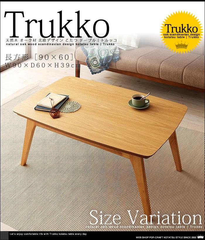 天然木 オーク材 北欧デザイン こたつ テーブル【Trukko】トルッコ コタツ 長方形  サイズ W90