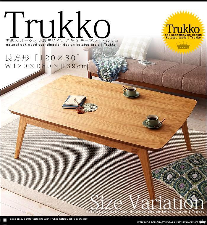 天然木 オーク材 北欧デザイン こたつ テーブル【Trukko】トルッコ コタツ 長方形  サイズ W120