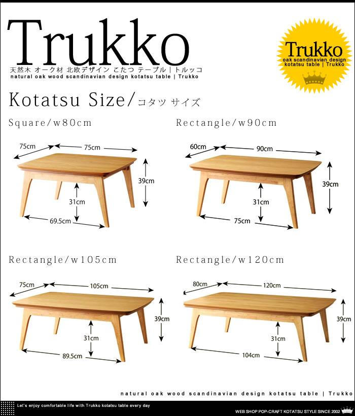 天然木 オーク材 北欧デザイン こたつ テーブル【Trukko】トルッコ コタツ 商品サイズ