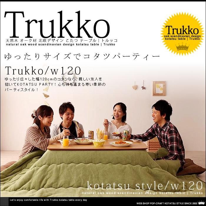 天然木 オーク材 北欧デザイン こたつ テーブル【Trukko】トルッコ コタツ 長方形 W120