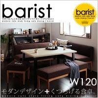 カフェスタイル ソファ|ダイニングテーブルセット バリスト