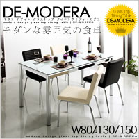 ガラス|ダイニングテーブルセット ディ・モデラ