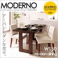 モダン デザイン|ダイニングテーブルセット モデルノ