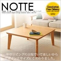 こたつ テーブル|ノッテ