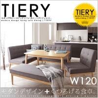 モダンデザイン ソファ|ダイニングテーブルセット ティエリー