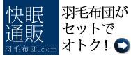 羽毛布団 専門店|快眠 通販 羽毛布団.com