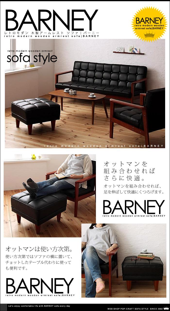 レトロモダン 木製アームレスト ソファ【BARNEY】バーニー(6)