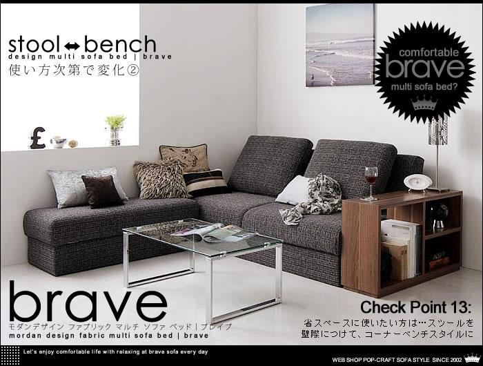 モダンデザイン ファブリック マルチ ソファ ベッド【Brave】ブレイブ ベンチ