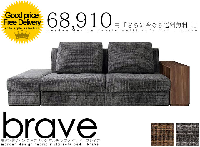 モダンデザイン ファブリック マルチ ソファ ベッド【Brave】ブレイブ