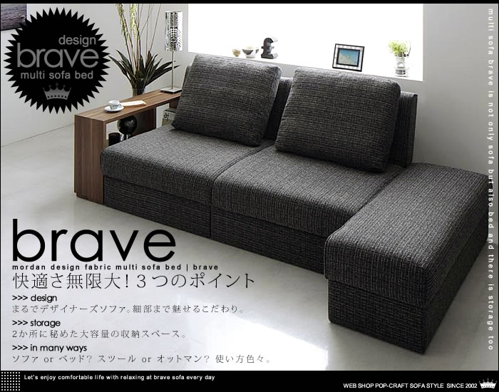モダンデザイン ファブリック マルチ ソファ ベッド【Brave】ブレイブ ポイント