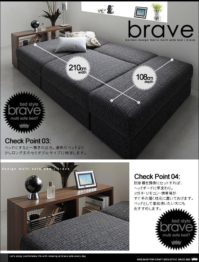 モダンデザイン ファブリック マルチ ソファ ベッド【Brave】ブレイブ ベッドサイズ