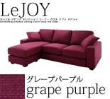 カバーリング コーナー カウチ ソファ 【Lejoy】リジョイ ファミリーサイズ グレープパープル