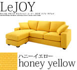 カバーリング コーナー カウチ ソファ 【Lejoy】リジョイ ファミリーサイズ ハニーイエロー