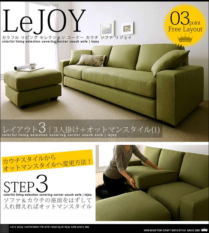 カバーリング コーナー カウチ ソファ 【Lejoy】リジョイ オットマンスタイル