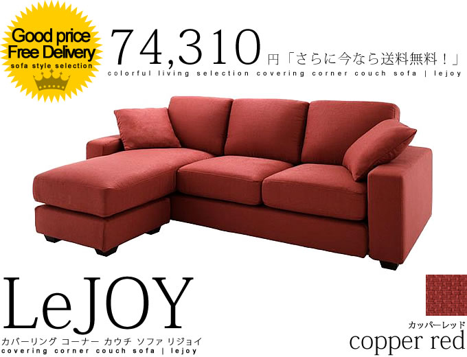 カバーリング コーナー カウチ ソファ 【Lejoy】リジョイ ファミリーサイズ カッパーレッド