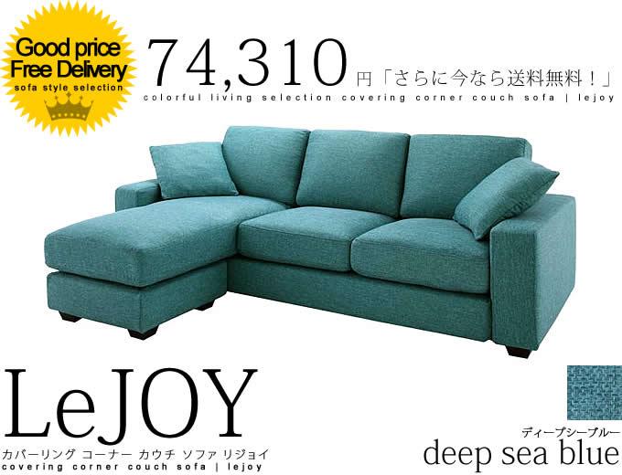 カバーリング コーナー カウチ ソファ 【Lejoy】リジョイ ファミリーサイズ ディープシーブルー