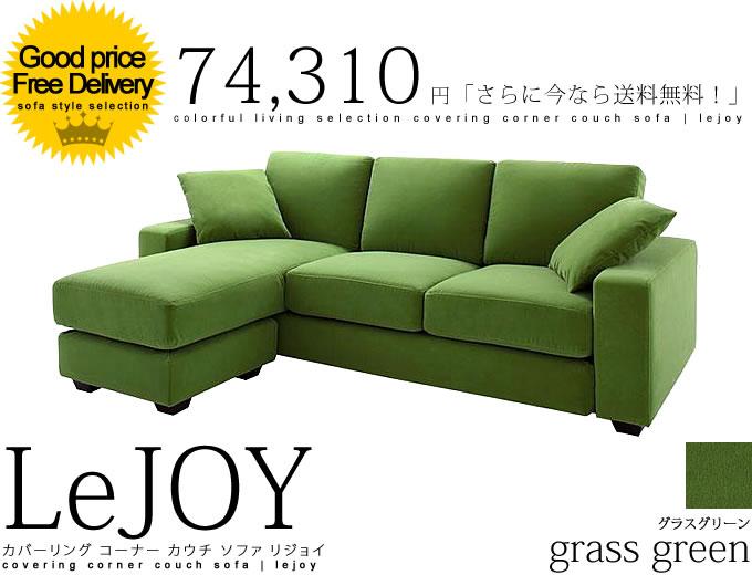 カバーリング コーナー カウチ ソファ 【Lejoy】リジョイ ファミリーサイズ グラスグリーン