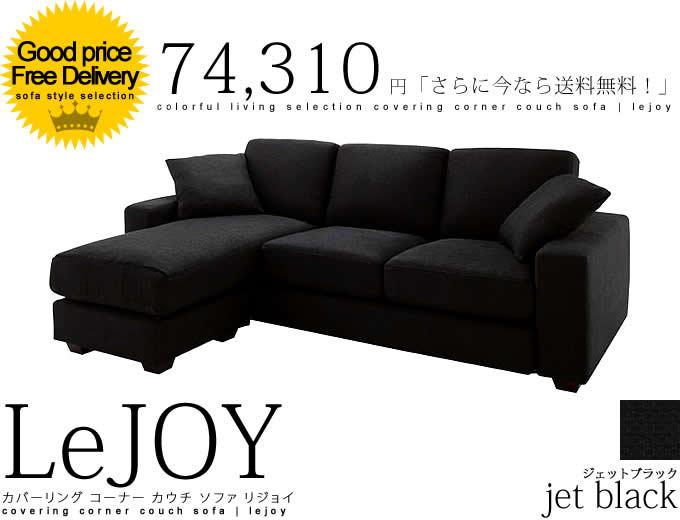 カバーリング コーナー カウチ ソファ 【Lejoy】リジョイ ファミリーサイズ ジェットブラック