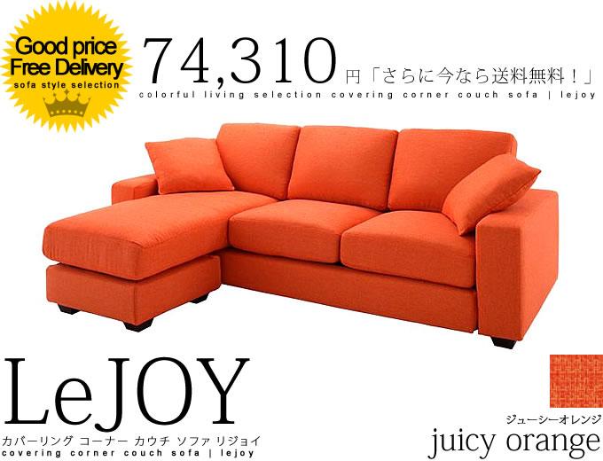 カバーリング コーナー カウチ ソファ 【Lejoy】リジョイ ファミリーサイズ ジューシーオレンジ