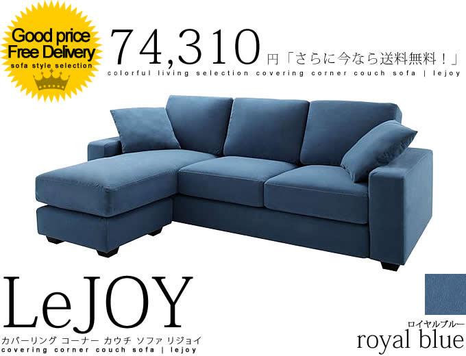 カバーリング コーナー カウチ ソファ 【Lejoy】リジョイ ファミリーサイズ ロイヤルブルー