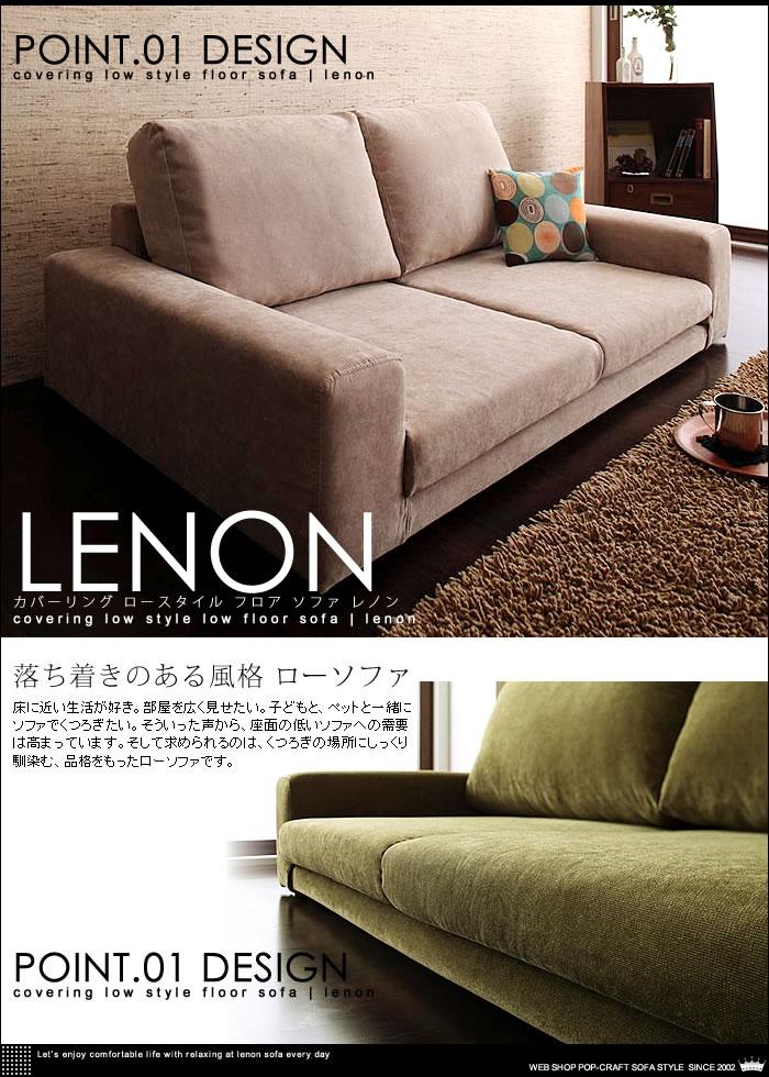 カバーリング ロースタイル フロア ソファ 【lenon】レノン 2人掛け デザイン(1)