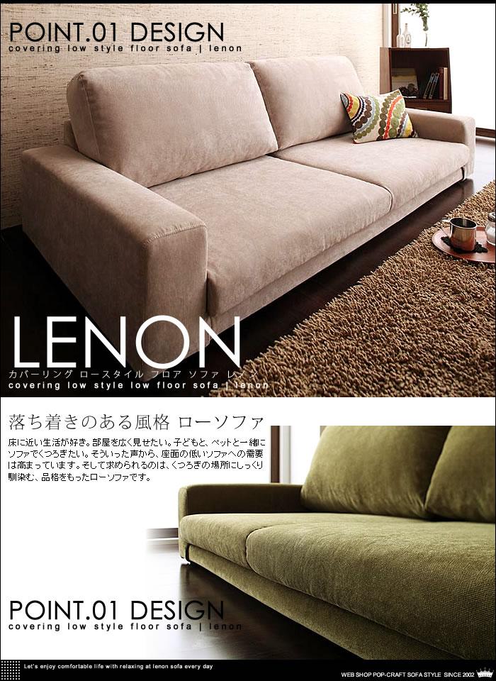 カバーリング ロースタイル フロア ソファ 【lenon】レノン 3人掛け デザイン(1)