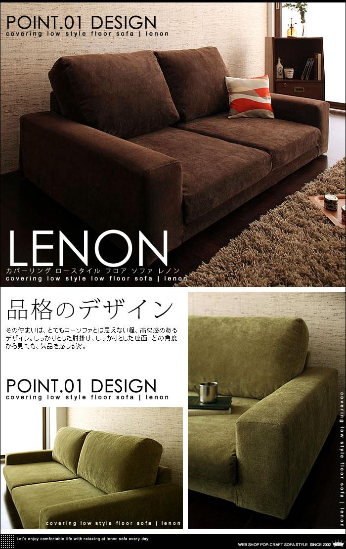 カバーリング ロースタイル フロア ソファ 【lenon】レノン 2人掛け デザイン(2)