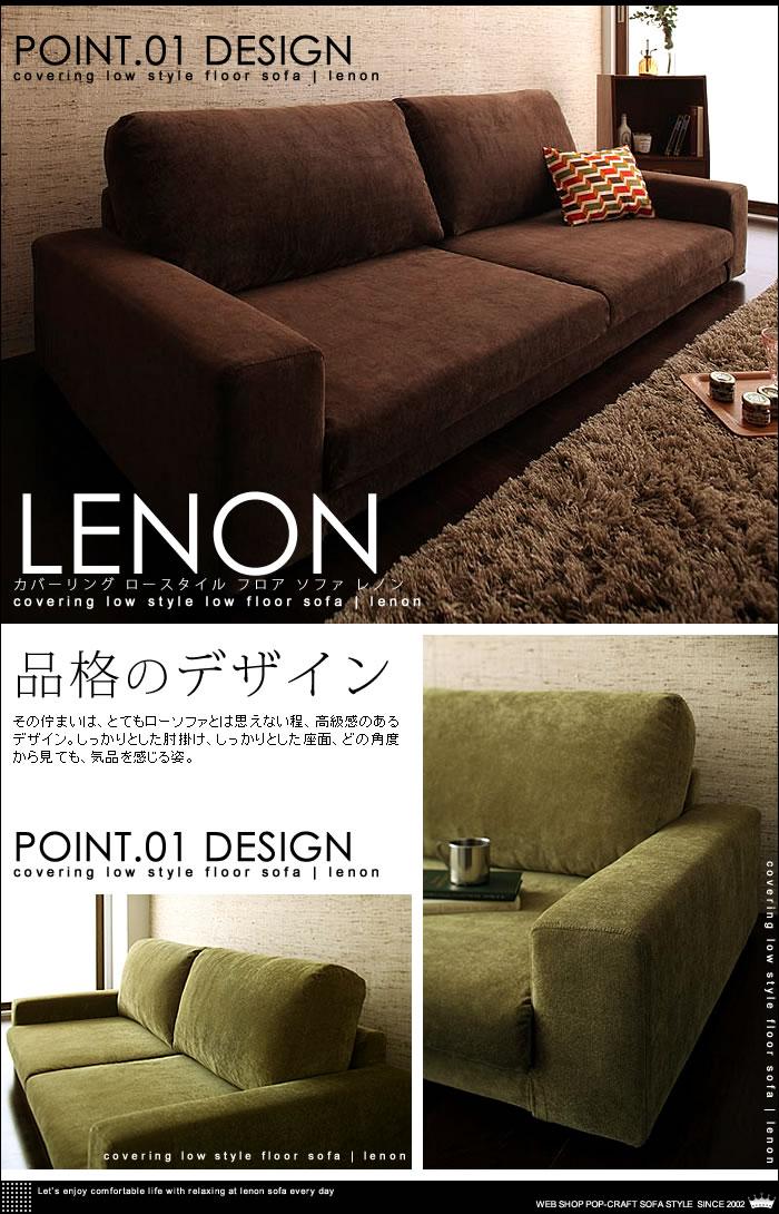 カバーリング ロースタイル フロア ソファ 【lenon】レノン 3人掛け デザイン(2)