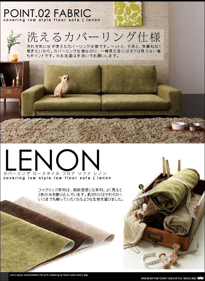 カバーリング ロースタイル フロア ソファ 【lenon】レノン 3人掛け ファブリック