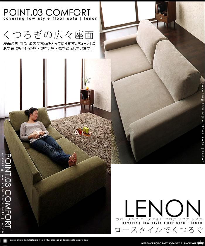 カバーリング ロースタイル フロア ソファ 【lenon】レノン 3人掛け 広々座面